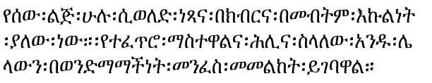 Amharic writing - from the Universal Declaration of Human Rights - as seen on Omniglot